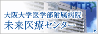 Medical Center for Translational Research Osaka University Hospital