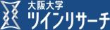 大阪大学大学院医学系研究科附属 ツインリサーチセンター