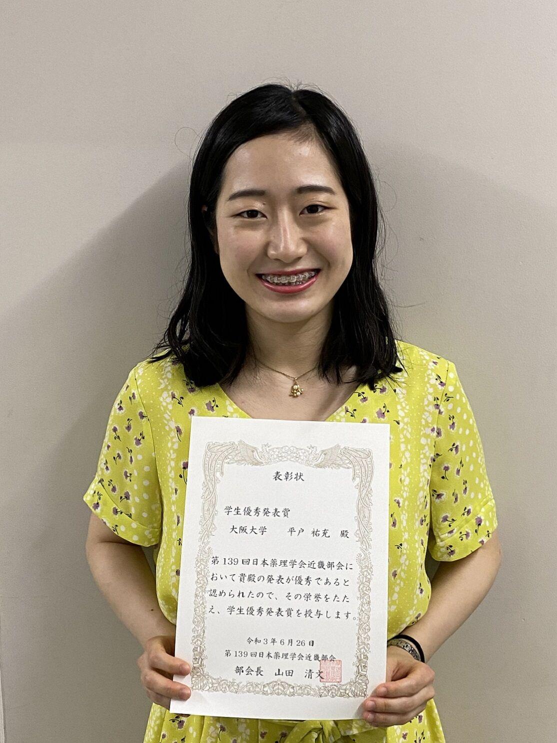 第139回日本薬理学会近畿部会_平戸祐充.JPG