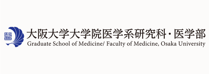 大阪大学医学部医学系研究科・医学部