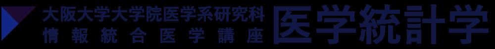 大阪大学大学院医学系研究科 情報統合医学講座 医学統計学