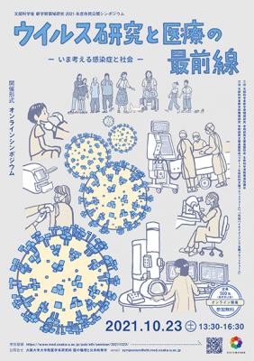 文部科学省 新学術領域研究 2021年度市民公開シンポジウム ウイルス研究と医療の最前線 – いま考える感染症と社会 –