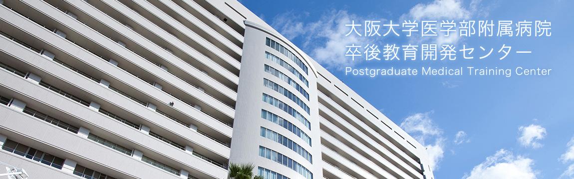大阪大学医学部附属病院卒後教育開発センター