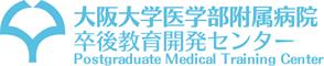 大阪大学医学部附属病院卒後教育開発センター、研修医募集・初期臨床研修・専門医育成の案内