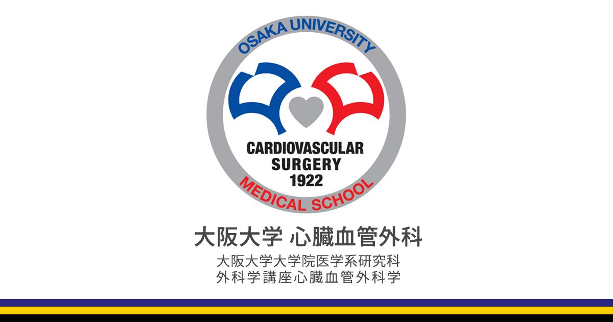 心臓 外科 大学 大阪 血管 心臓血管外科スタッフ紹介|大阪医科大学 外科学講座