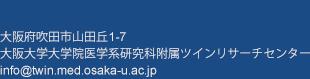 大阪府吹田市山田丘1-7 大阪大学ツインリサーチセンター info@twin.med.osaka-u.ac.jp