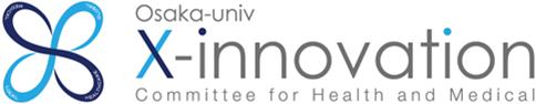 大阪大学大学院医学系研究科・医学部附属病院 産学連携・クロスイノベーションイニシアティブ