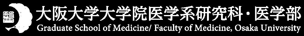大阪大学大学院医学系研究科・医学部