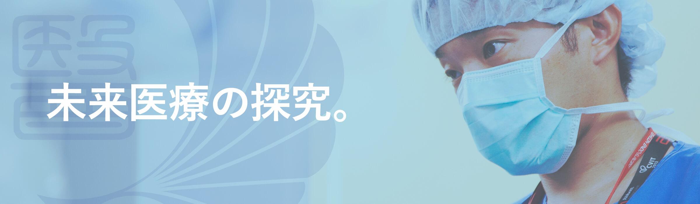 未来医療の探究。