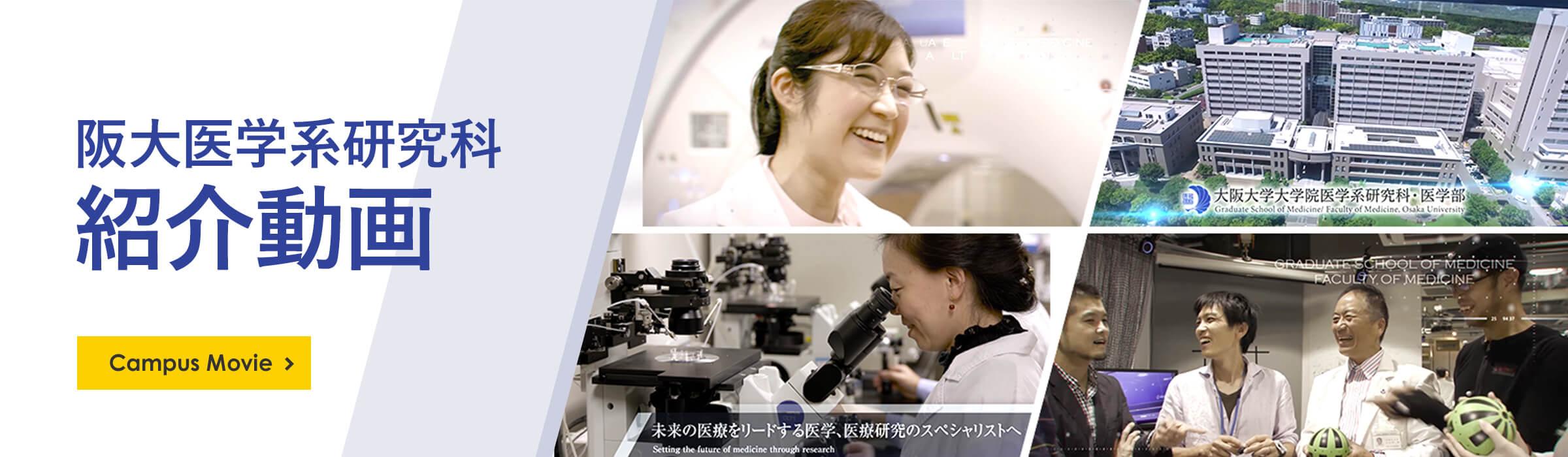 阪大医学系研究科紹介動画