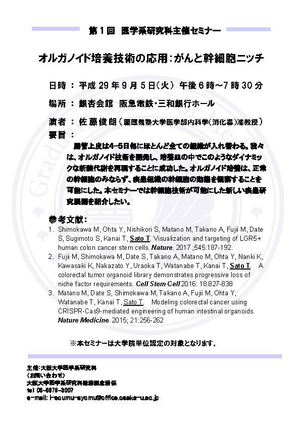 ポスター(PDFファイル)
